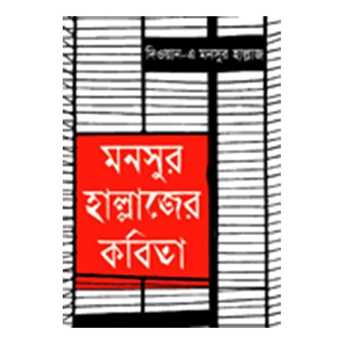 মনসুর হালঢজের কবিতা - মঞ্জু, অনু, জাবেদ হুসাইন