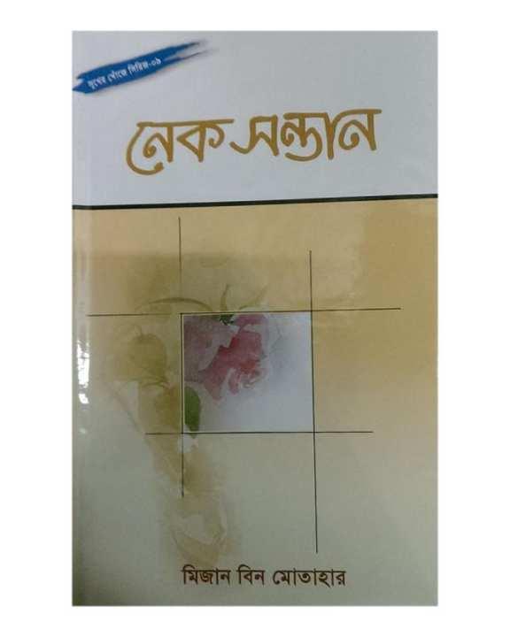Shukher Khoje Series - 09 Nek Shontan