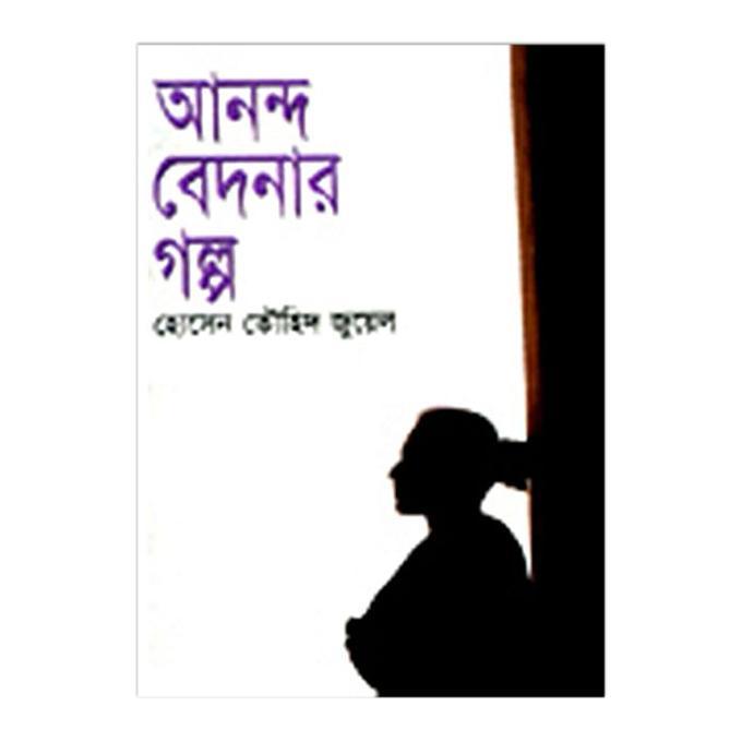 আনন্দ বেদনার গল্প - হোসেন তৌহিদ জুয়েল