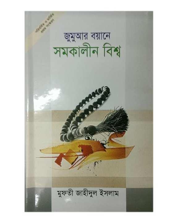 Jumuar Boyane Shomokalin Bissho by Mufti Jahidul Islam
