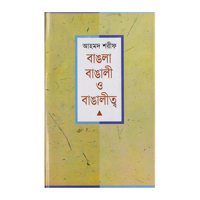 বাঙলা বাঙালী ও বাঙালিত্ব: আহমদ শরীফ