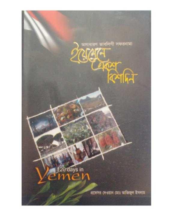 Yemene Eksho Bishdin by Professor Dewan Md. Ajijul Islam