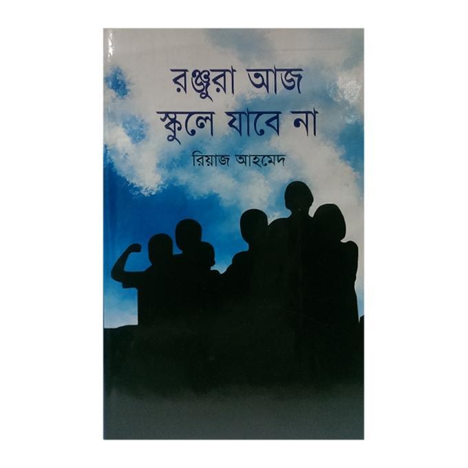 Ronjura Aj Schoole Jabe Na by Riaz Ahmed