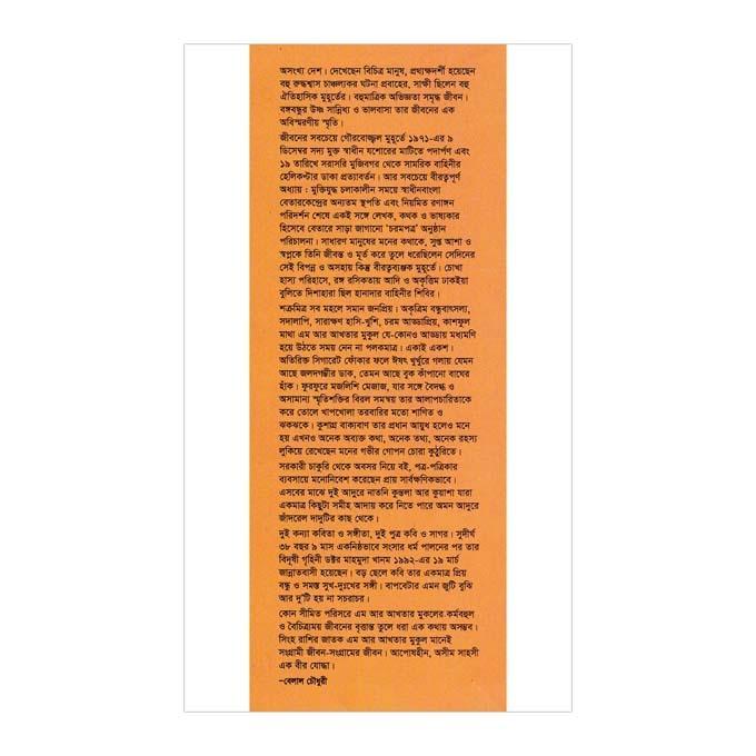 কোলকাতা কেন্দ্রিক বুদ্ধিজীবী: এম আর আখতার মুকুল