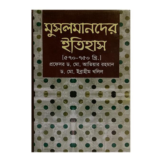 Musalmander Itihas (570-750 Chri.) by Proffesor Dr. Md. Atiar Rahman, Dr. Md. Ibrahim Khalil
