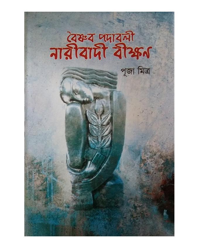 Boishnob Podaboli Naribadi Bikkhon by Puja Mitro