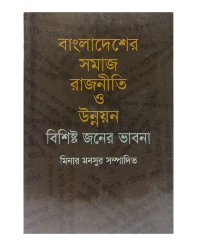 Bangladesher Shomaj O Rajniti O Unnoyon Bishishto Joner Vabna by Minr Mansur
