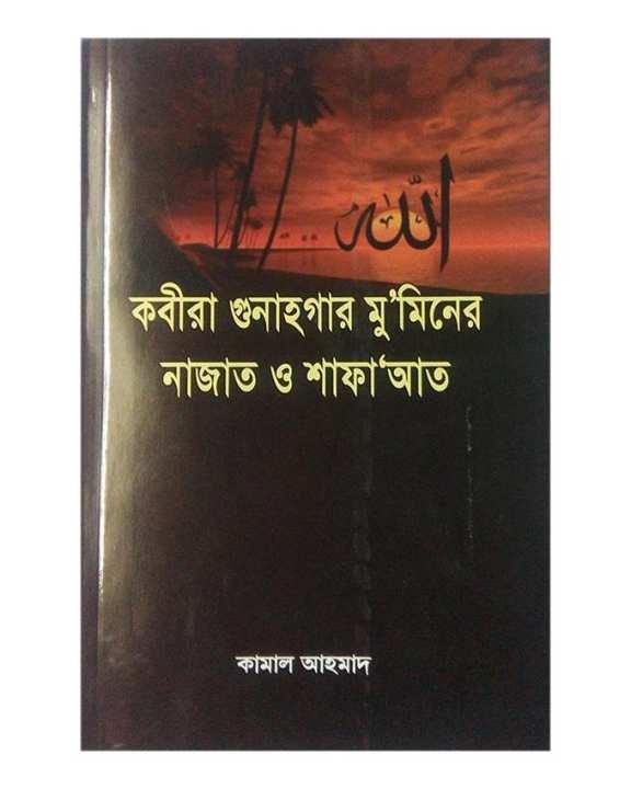 Kobira Gunahgar Muminer Nazat O Safayat by Kamal ahmad
