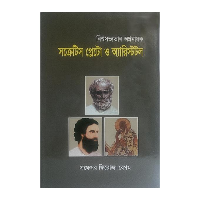 Socretis Pleto Aristatal by Proffesor Firoja Begum