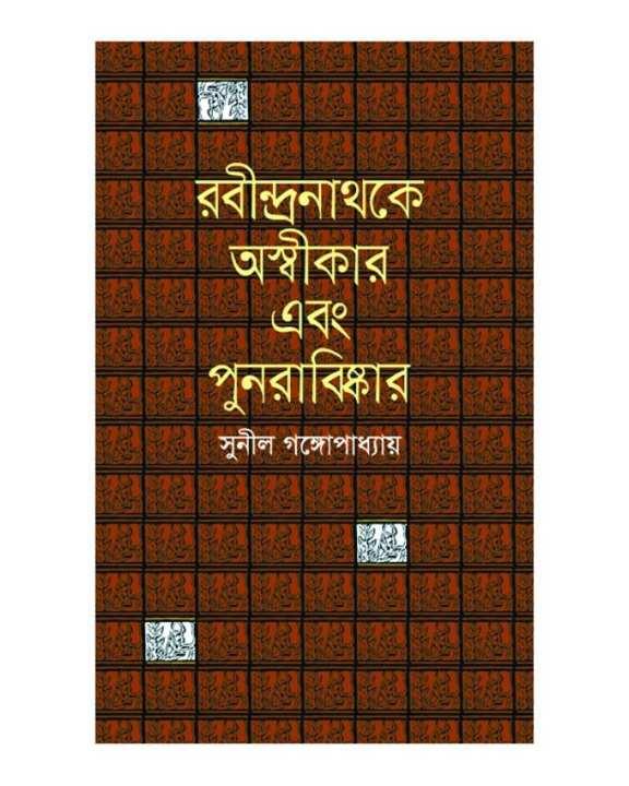 Rabindranath Ke Ossikar Ebong Punorabiskar by Sunil Gangopadhyay