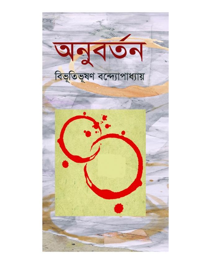 Onuborton by Bibhutibhushan Bandyopadhyay