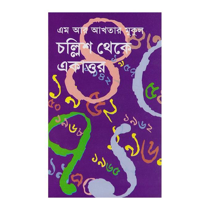 চল্লিশ থেকে একাত্তর: এম আর আখতার মুকুল
