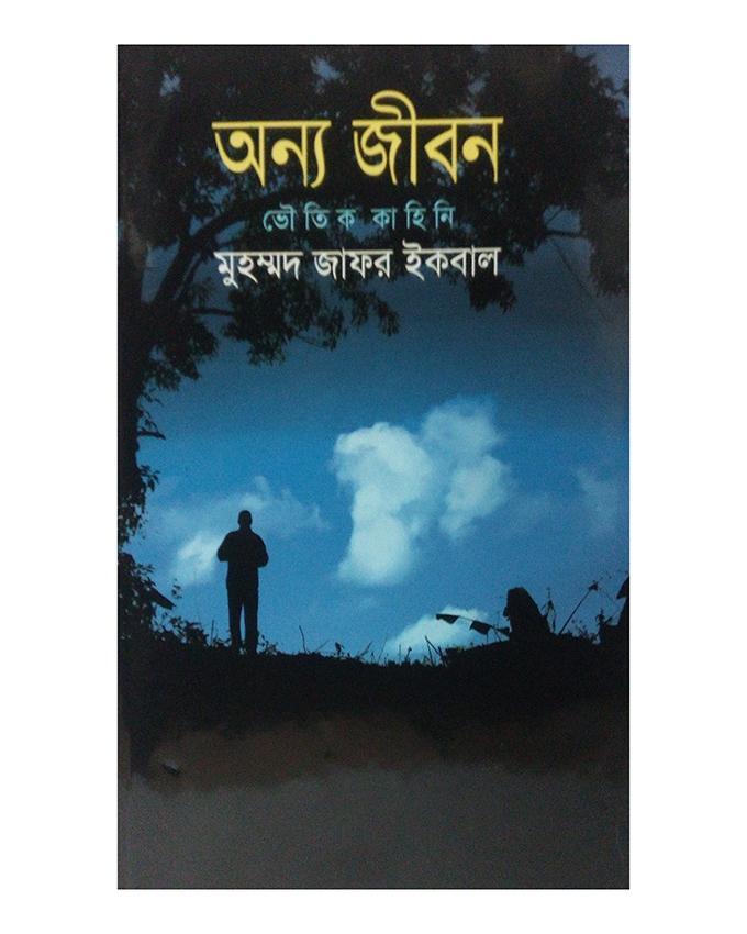 Onno Jibon by Mohammad Zafor Iqbal