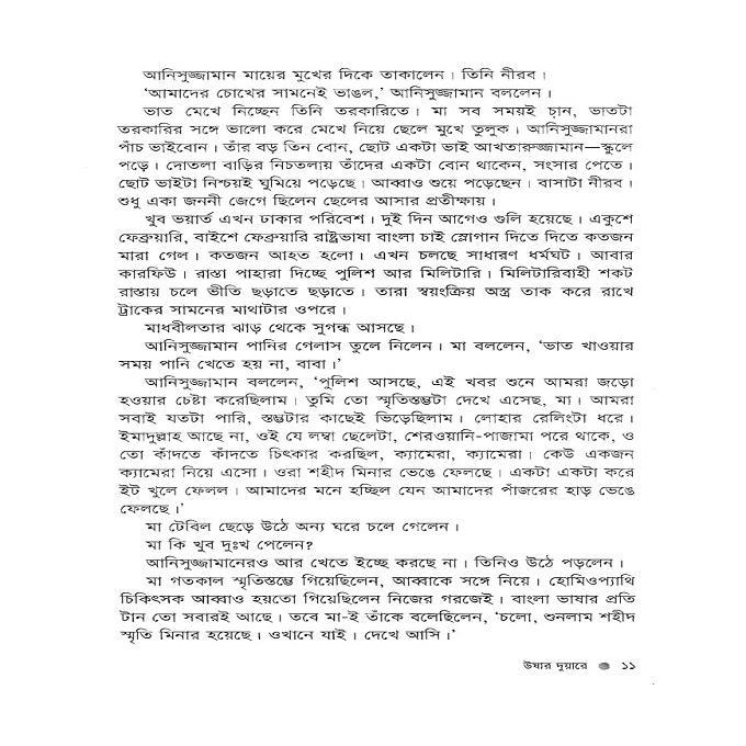উষার দুয়ারে - আনিসুল হক
