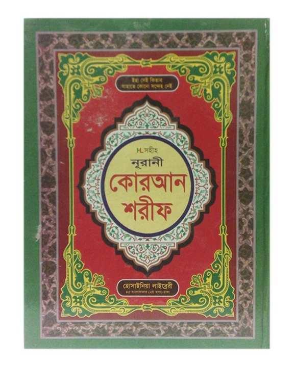 Nurani Quran Sharif