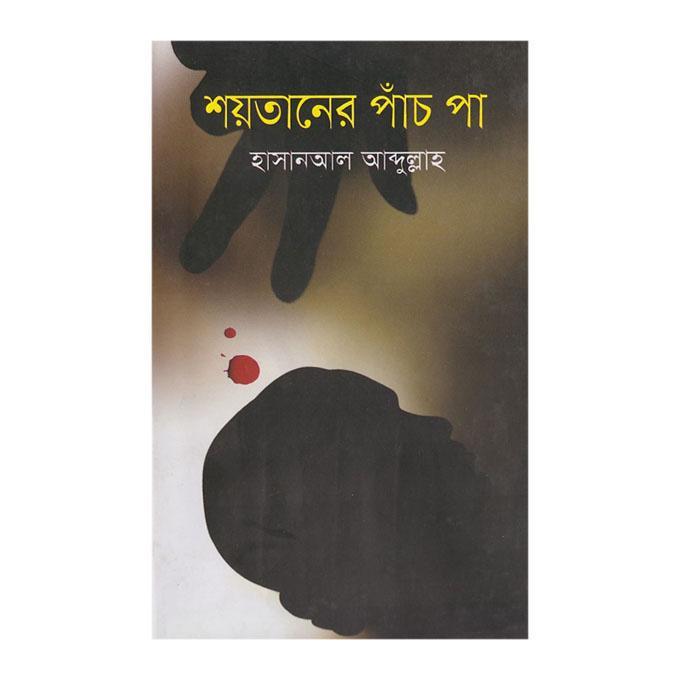 শয়তানের পাঁচ পা: হাসান আলম আব্দুল্লাহ