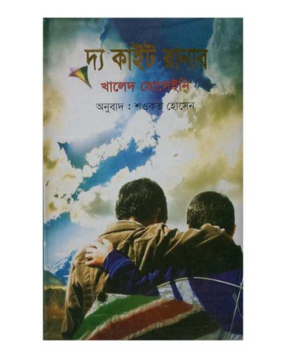 The Kite Runner by Shawkat Hossen