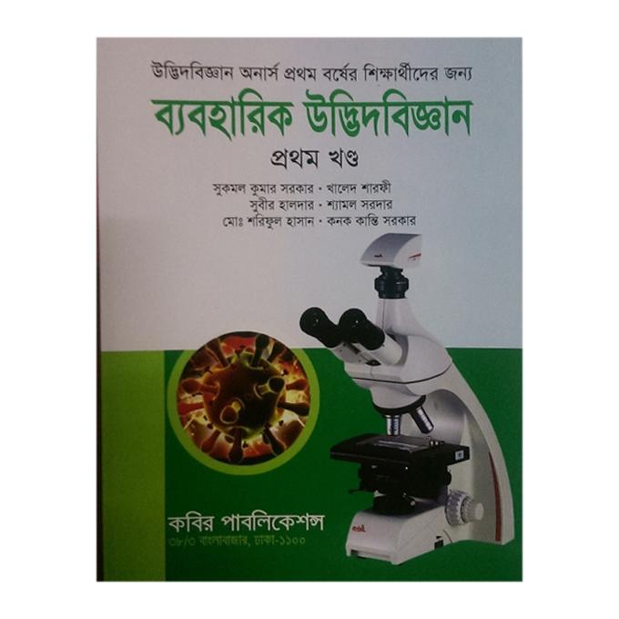 Beboharik Udvid Biggan Prothom Khondo for Honours Prothom Borsho