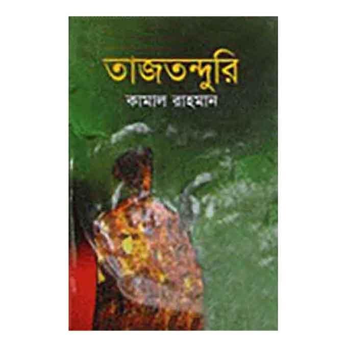 তাজতন্দুরি - কামাল রহমান