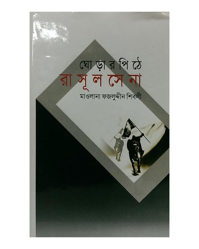 Ghorar Pithe Rasul Sona by Mawlana Fojluddin Shibli