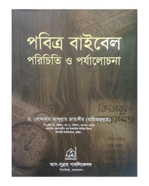 Pobitro Baibel Porichiti O Porzalochona by Dr. Khandakar Abdullah Jahangir