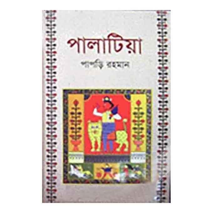 পালাটিয়া - পাপড়ি রহমান