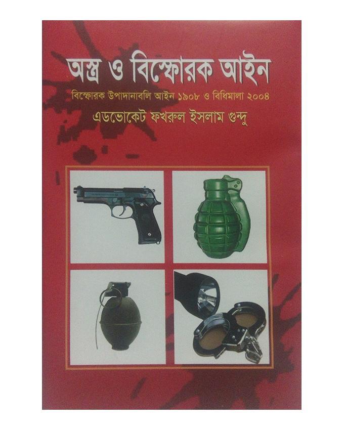Ostro O Bishforok Aain by Advocate Fokhrul Islam Gundu
