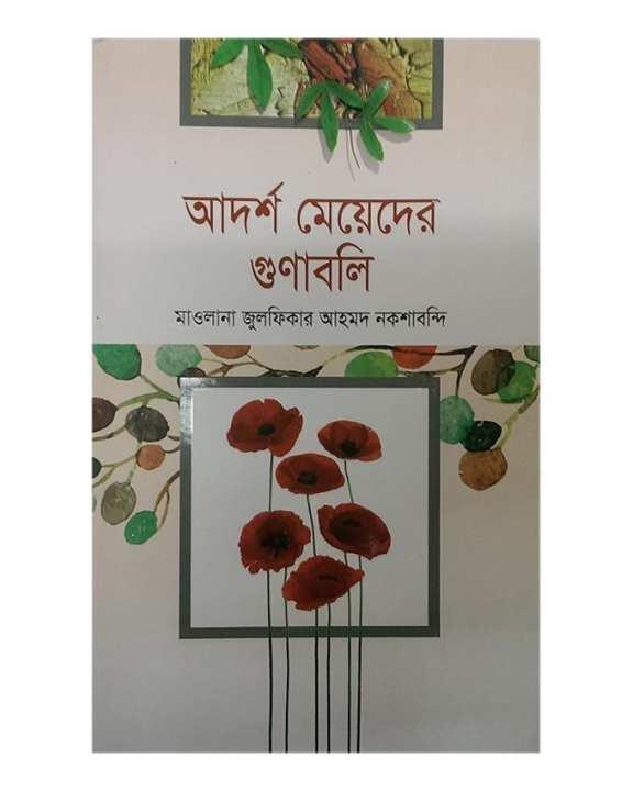 Adarsha Meyeder Gunabali by Mawlana Julfikar Ahmad Nakshabandi