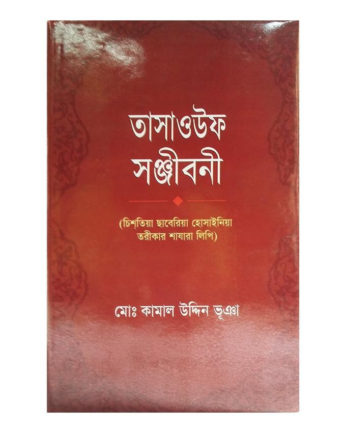 Tasauf Sonjiboni by Md. Kamal Uddin Bhuiyan