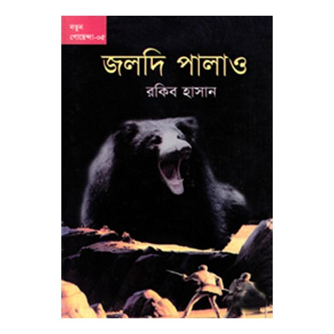 জলদি পালাও! - রকিব হাসান