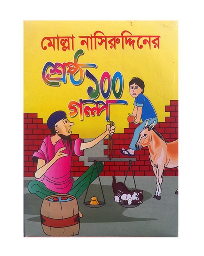 মোল্লা নাসিরুদ্দীনের শ্রেষ্ঠ ১০০ গল্প