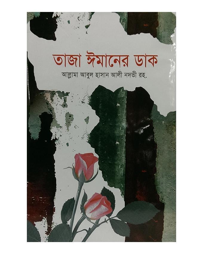 Taja Imaner Dak by Allama Abul Hasan Ali Nodovi (R:)