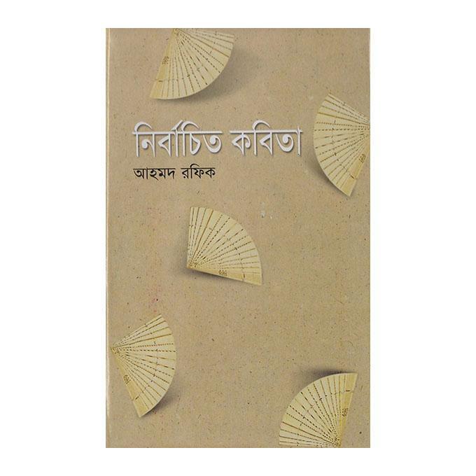 নির্বাচিত কবিতা: আহমদ রফিক