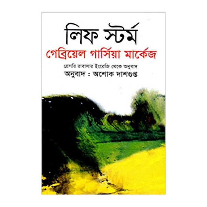 লিফ স্টর্ম - অশোক দাশগুপ্ত