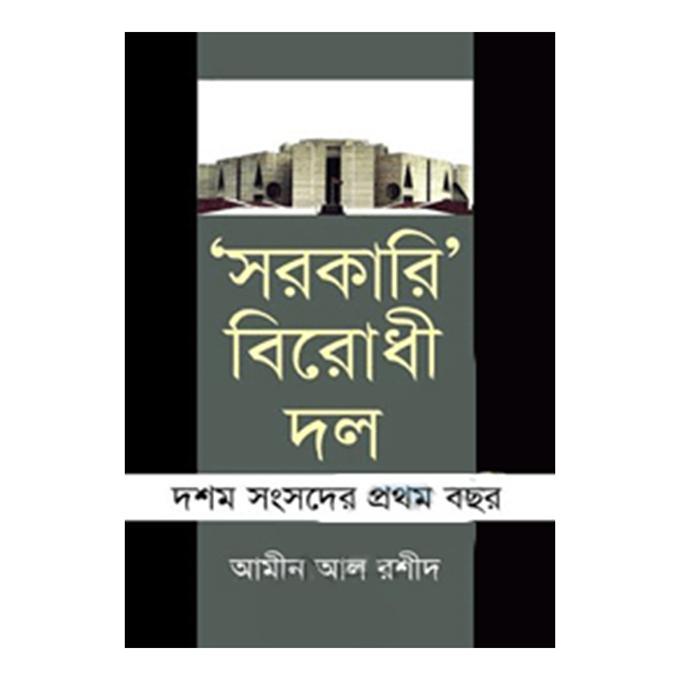 সরকারি বিরোধী দল - আমীন আল রশীদ