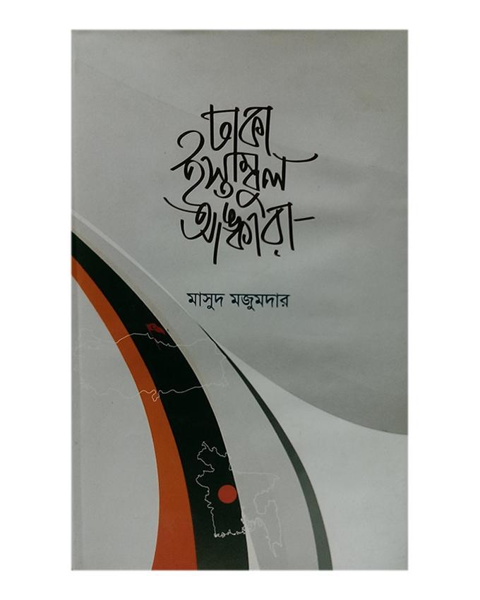 Dhaka Istanbul Angkara by Masud Mojumder