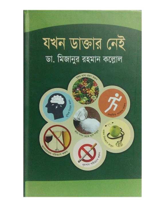 Zokhon Daktar Nei by Dr. Mizanur Rahman Kollol