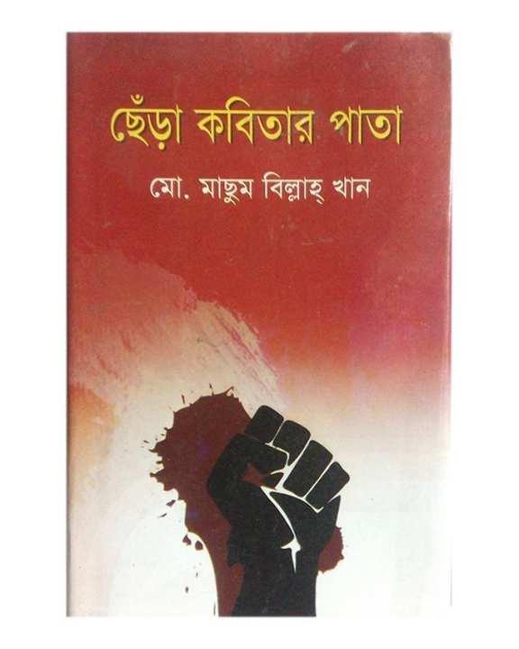 Chera Kobitar Pata by Md. Masum Billah Khan