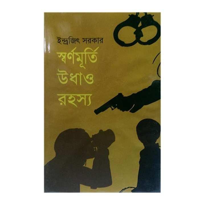 Sorno Murti Udhao Rohosso by Indrajit Sarkar