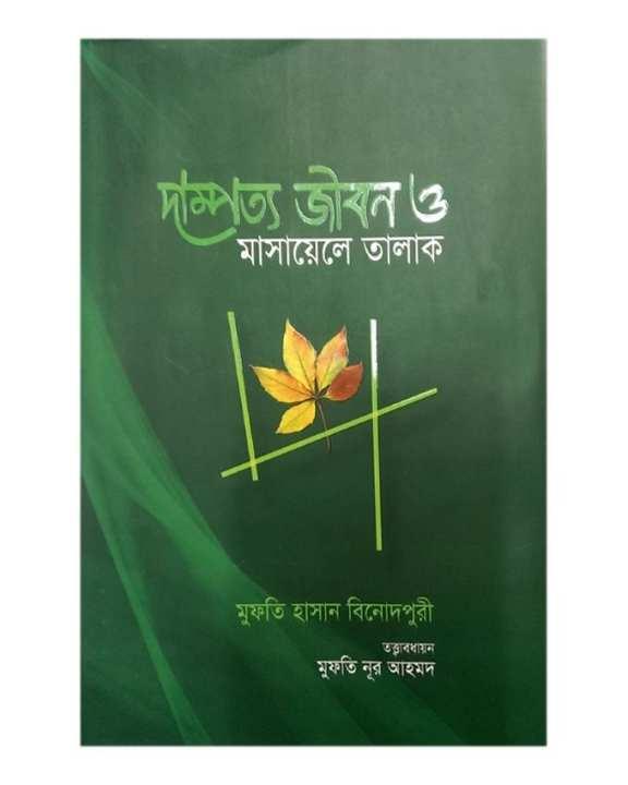 Dampotto Jibon O Masayele Talak by Mufti Nur Ahmed