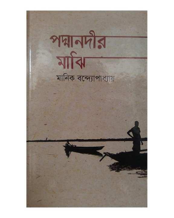 Podda Nodir Majhi by Manik Bondhopaddhay