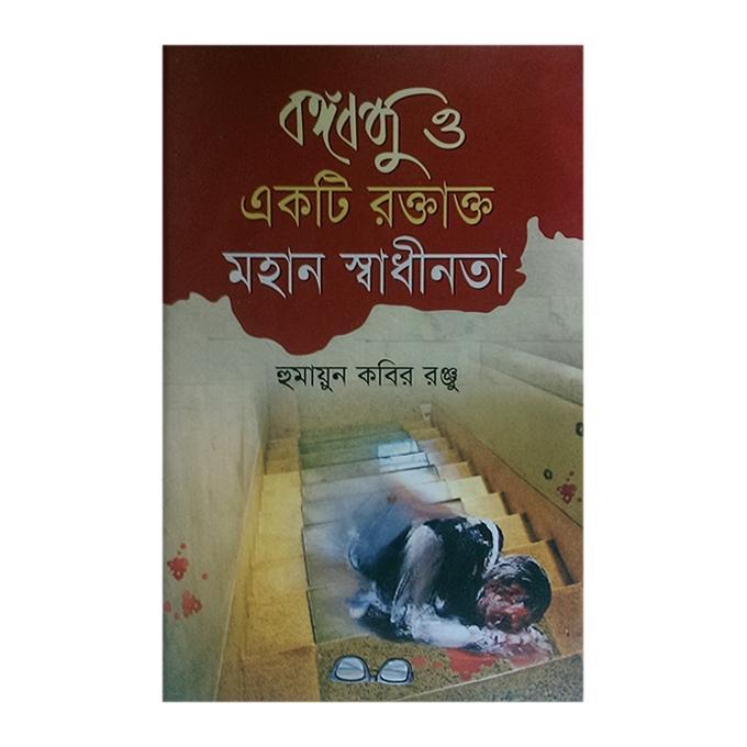 Bangobondhu O Ekti Roktatto Mohan Shadhinota by Humayun Kabir Ronju