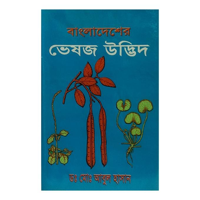 Bangladesher Veshojo Udvit by Dr. Mohammed Abul Hasan