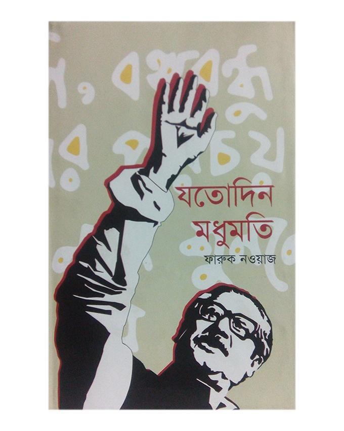 Zotodin Modhumoti by Faruq Nawaz