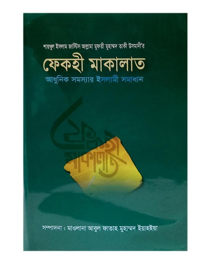 Fekohi Makalat Adhunik Somossahar Islami Somadhan (5-6) by Saikhul Islma Justice Allama Mufti Muhammed Taki Usmani