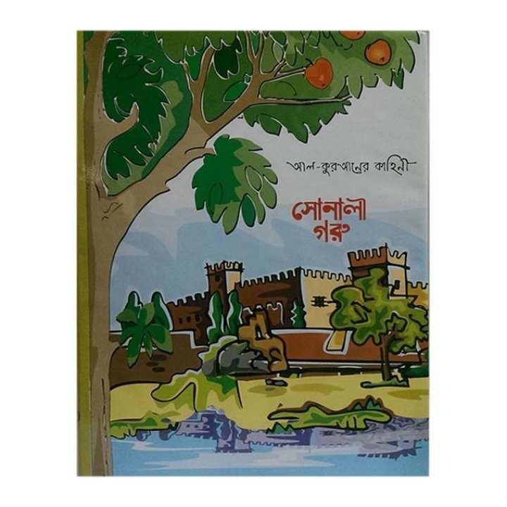 Al Quraner  Kahini Sonali Goru by Hasanujjaman Mehedi