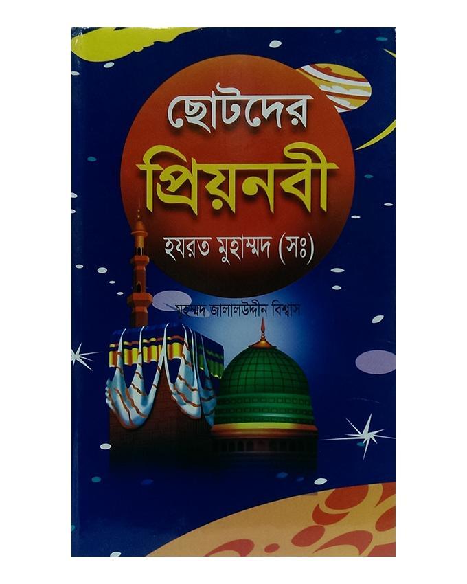 Chotoder Priyo Nobi Hazrat Muhammed (S:) by Muhammod Jalaluddin Bissash