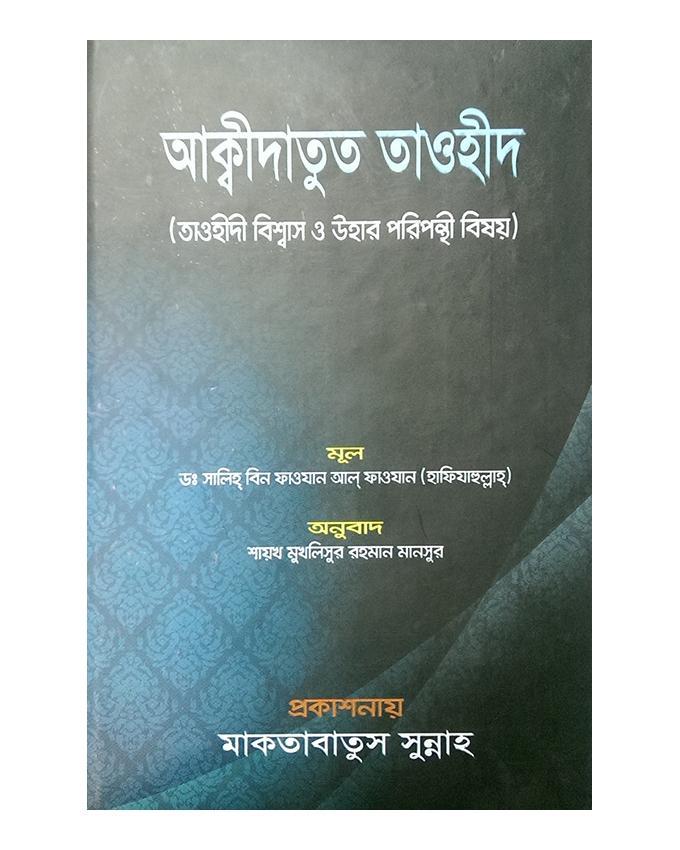 Akidatut Taohid by Shayakh Mukhlisur Rahman Mansur