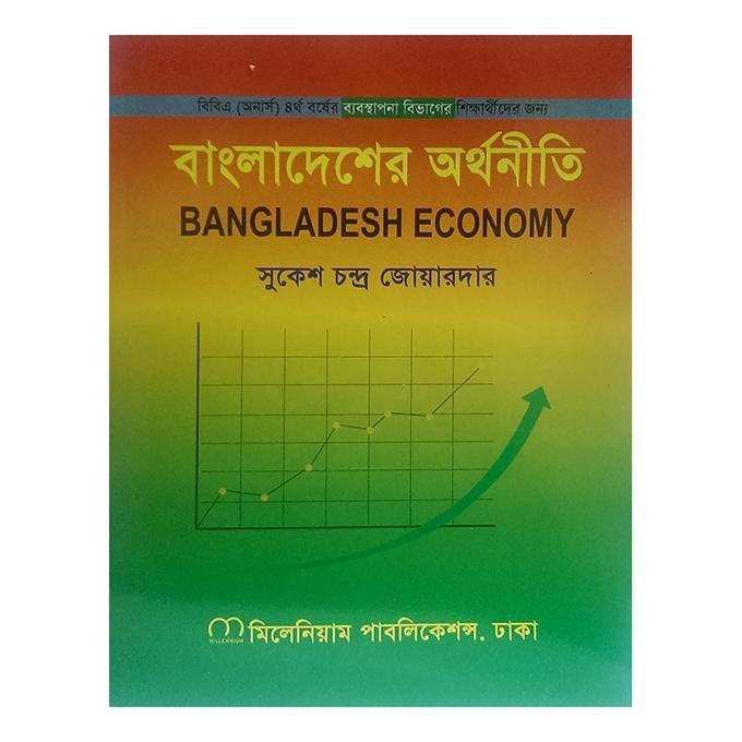 Bangladesher Orthoniti (Bangladesh Orthoniti)
