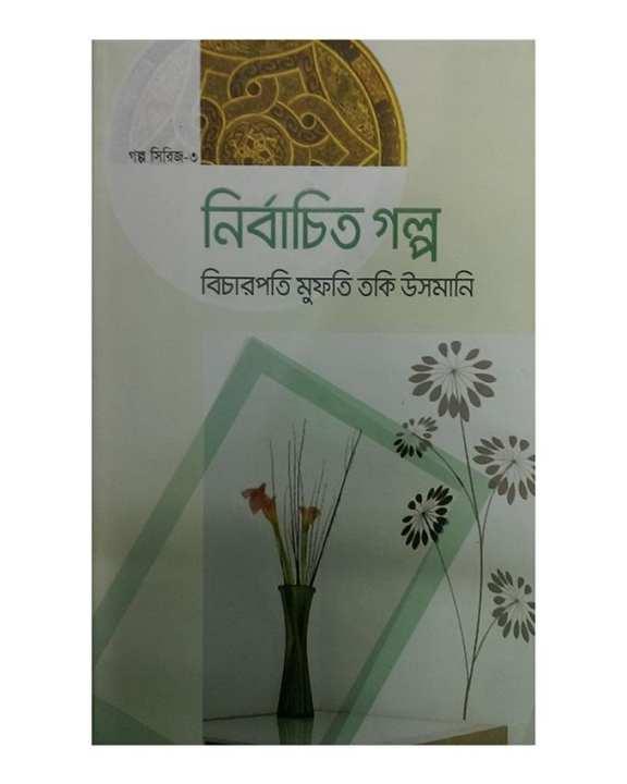 Golpo Series - 3 Nirbachito Golpo by Bicharpoti Mufti Taki Usmani